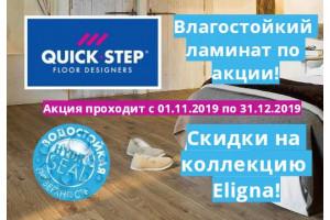 Коллекция Eligna от Quick Step со скидкой