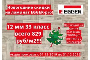 Ламинат Egger с новогодней скидкой