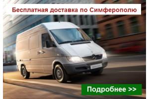 Бесплатная доставка по Симферополю
