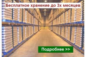 Бесплатное хранение на складе до 3-х месяцев