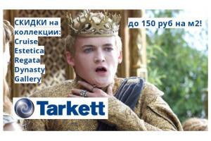 Приятная скидка на все коллекции ламината Tarkett
