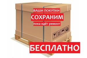 Бесплатное хранение на складе в ПОДАРОК!!